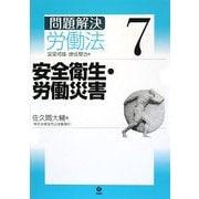 問題解決 労働法〈7〉安全衛生・労働災害 [単行本]