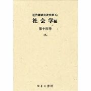 近代雑誌目次文庫 64 社会学編 第14巻 げっ [事典辞典]