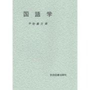 国語学 [単行本]