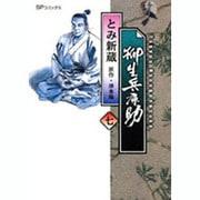 柳生兵庫助 7(SPコミックス) [コミック]
