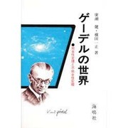 ゲーデルの世界-完全性定理と不完全性定理 [単行本]