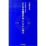 こころを処方するユングの心理学[CD]-河合隼雄連続公演