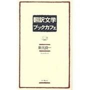 翻訳文学ブックカフェ [単行本]