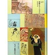 コレクション・モダン都市文化〈第62巻〉京都とツーリズム [全集叢書]