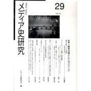 メディア史研究 VOL.29 [単行本]