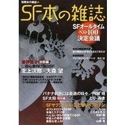 SF本の雑誌 [単行本]