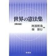 世界の憲法集 第4版 [単行本]