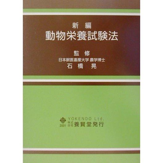 新編 動物栄養試験法 [単行本]