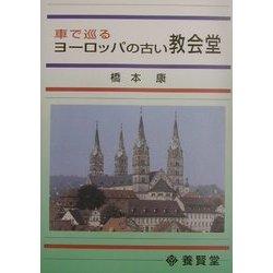 車で巡るヨーロッパの古い教会堂 [単行本]
