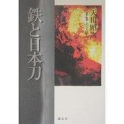 鉄と日本刀 [単行本]