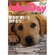 WanDay VOL.5-犬と暮らす(あおばムック) [ムックその他]