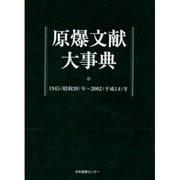 原爆文献大事典-1945(昭和20)年~2002(平成14)年 [事典辞典]