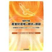 特許行政年次報告書〈2007年版〉産業財産権の現状と課題―技術経営力の強化によるイノベーションの促進 [単行本]