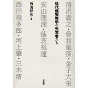 現代親鸞教学の先覚者たち [単行本]
