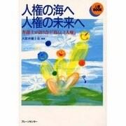人権の海へ人権の未来へ―弁護士が語り合う「暮らしと人権」(人権BOOK) [単行本]