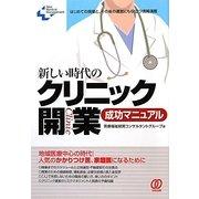 新しい時代のクリニック開業成功マニュアル(New Medical Management) [単行本]