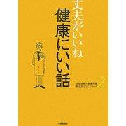 丈夫がいいね〈2〉健康にいい話(健康BOOKシリーズ)