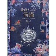 絵画としての筒描―THE BEAUTY OF TSUTSUGAKI [単行本]