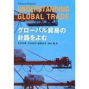 グローバル貿易の針路をよむ [単行本]