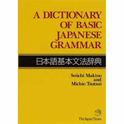 A DICTIONARY OF BASIC JAPANESE [事典辞典]