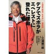 デブでズボラがエベレストに登れた理由―三浦雄一郎流「生きがい」健康術 [単行本]