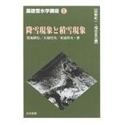 降雪現象と積雪現象(基礎雪氷学講座〈2〉) [単行本]