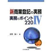 新 商業登記の実務〈4〉実務のポイント220 [単行本]