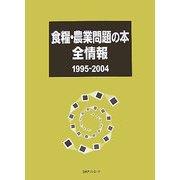 食糧・農業問題の本全情報1995-2004 [事典辞典]