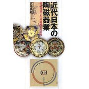 近代日本の陶磁器業―産業発展と生産組織の複層性 [単行本]