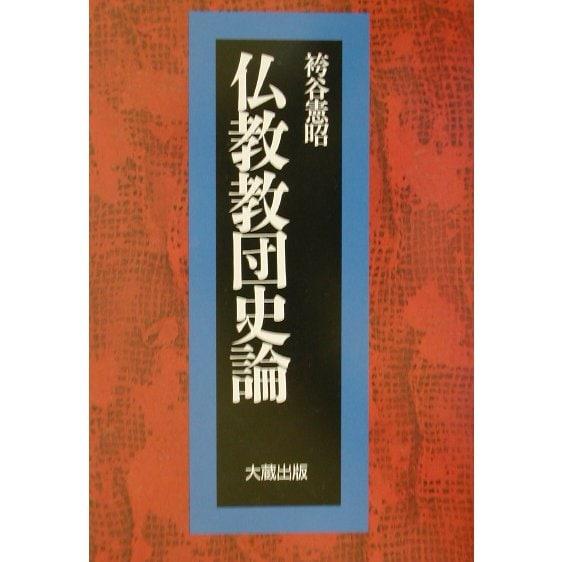 仏教教団史論 [単行本]