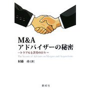 M&Aアドバイザーの秘密―トラブルと苦労の日々 [単行本]