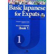 Basic Japanese for Expats〈1〉―まるごとビジネス日本語初級 [単行本]