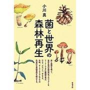 菌と世界の森林再生 [単行本]