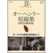 オー・ヘンリー短編集DVD BOOK(宝島MOOK 名作クラシックノベル&シネマ) [ムックその他]