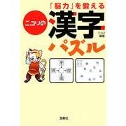 「脳力」を鍛えるニコリの漢字パズル(宝島社文庫) [文庫]