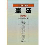 プロセス演習 憲法 第4版 [全集叢書]