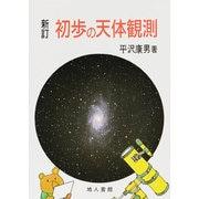 初歩の天体観測 〔新訂版〕 [単行本]