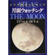 月面ウォッチング―エリア別ガイドマップ 新装版 [単行本]