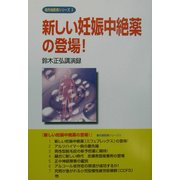 新しい妊娠中絶薬の登場!―鈴木正弘講演録(最先端医療シリーズ〈3〉) [単行本]