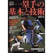 一塁手の基本と技術(野球レベルアップ教室〈2〉) [単行本]