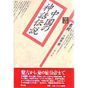 中国の神話伝説〈上〉 [単行本]