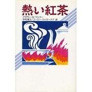 熱い紅茶(現代アジアの女性作家秀作シリーズ) [全集叢書]