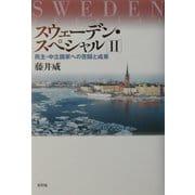 スウェーデン・スペシャル〈2〉民主・中立国家への苦闘と成果 [単行本]