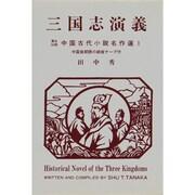 漢日対照 三国志演義(中国古代小説名作選〈1〉) [単行本]