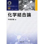 化学結合論(物理化学入門シリーズ) [単行本]