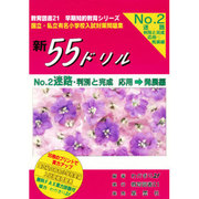新55ドリル 2 迷路・判別と完成応用→発展編 [単行本]