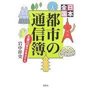 日本全国都市の通信簿―主要35都市を採点する [単行本]