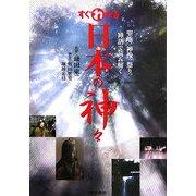 すぐわかる日本の神々―聖地、神像、祭り、神話で読み解く [単行本]