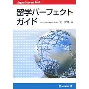 留学パーフェクトガイド―Dream Success Book [単行本]