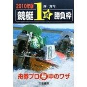 競艇1点勝負枠〈2010年版〉(サンケイブックス) [単行本]